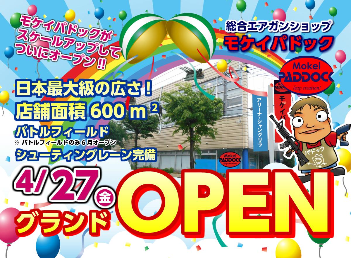総合エアガンショップ モケイパドック 日本最大級の広さで新店オープン!