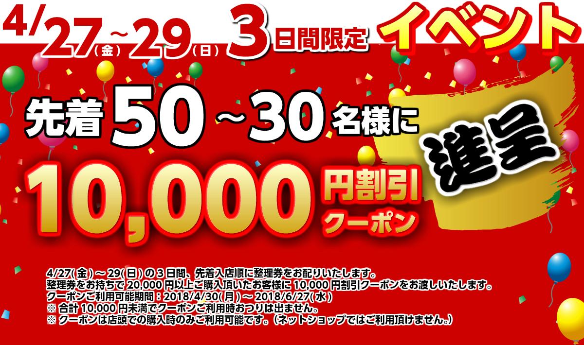 4/27(金)~4/29(日)3日間限定イベント!
