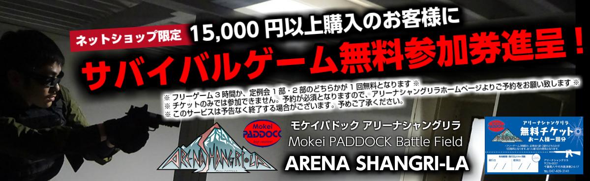 15,000円以上ご購入のお客様にサバイバルゲーム無料参加券進呈!